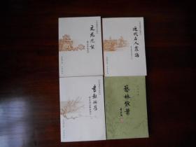 郑逸梅作品集:书报话旧。近代名人丛话。文苑花絮。艺林散叶。三国闲话(5册合售)