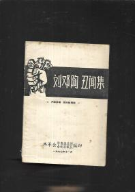刘邓陶 丑闻集