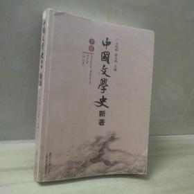 中国文学史 新著(下册)