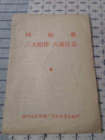 《国际歌 三大纪律 八项注意》抚州地区印刷厂革命委员会文革时期翻印