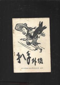 扒手外传(文革品以章回小说形式写的刘王二人的丑闻)