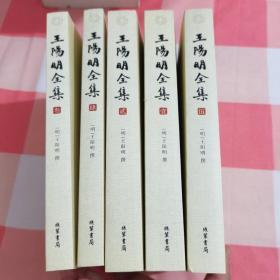 王阳明全集(5册全)【内页干净】