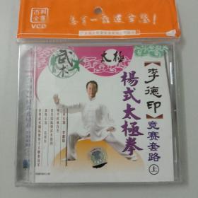 李德印 杨式太极拳竞赛套路(上)