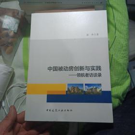 中国被动房创新与实践:领航者访谈录