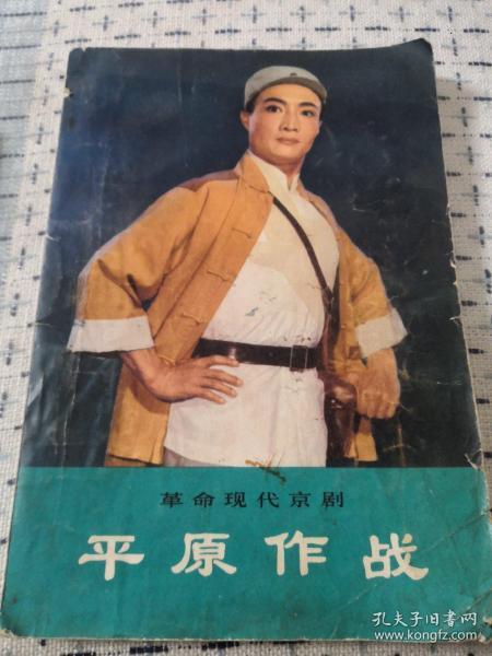 革命现代京剧《平原作战》一九七三年七月演出本