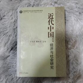 近代中国:经济与社会研究(一版一印)