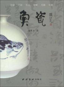 鱼瓷/西泠印社出版社