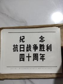 纪念抗日战争胜利四十周年 照片图片集,新华社稿,