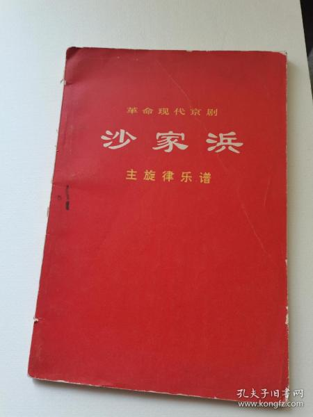 革命现代京剧沙家浜,主旋律乐谱
