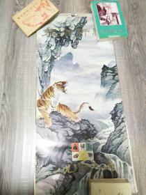 1986年邮票挂历、1991年邮票图谱3(十三张全,邮票)两本合售