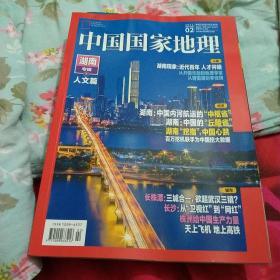 中国国家地理2021年第2期