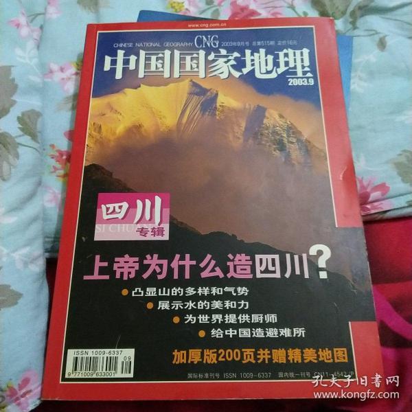 中国国家地理(四川专辑)