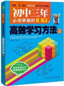 学习方法书 初中三年掌握的100个高效学习方法2 北大优学方法初中 高效学习 方法书 中学生教育书籍 教辅书籍图书