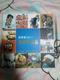 吉林省漫画作品集