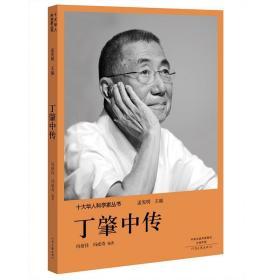 十大华人科学家丛书:丁肇中传