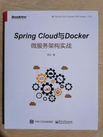 《Spring Cloud与Docker微服务架构实战》(16开平装)九五品
