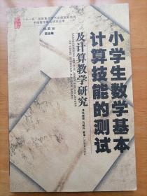 小学生数学计算技能测试及计算教学研究 张晓霞 广西教育出版社