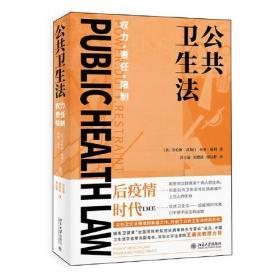 公共卫生法:权力?责任? 限制