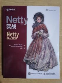 《Netty实战》(16开平装)九五品