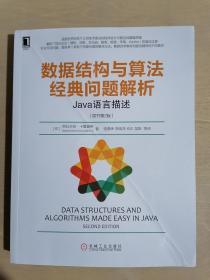 《数据结构与算法经典问题解析:Java语言描述》【原书第2版】(16开平装)九品