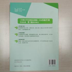汉语水平考试模拟试题集(第2版)HSK(4级)