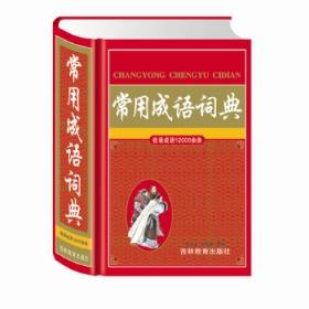常用成语词典(最新版)