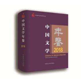 中国文学年鉴2018