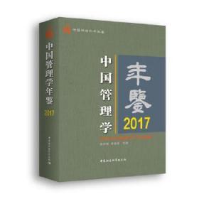 中国管理学年鉴.2017