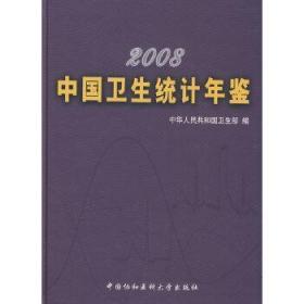 2008中国卫生统计年鉴