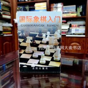 《国际象棋入门》金盾出版社