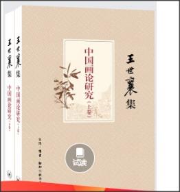 中国画论研究(上、下卷)(王世襄集)