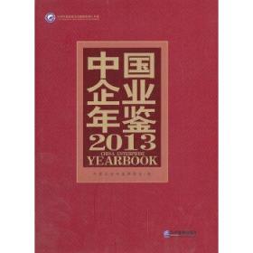 中国企业年鉴(2013)