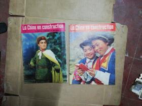 la chine en construction 1970 (2册合售)见图