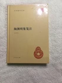 陶渊明集笺注
