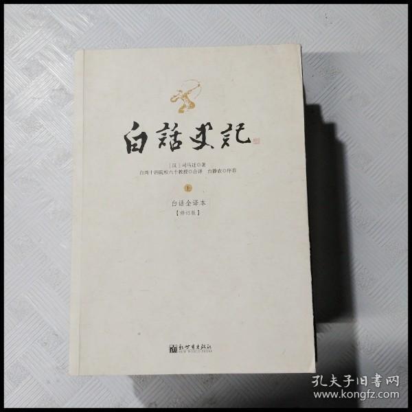 EFA423534 白话史记【上册】白话全译本【修订版】第2版