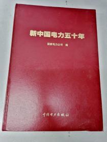EFA423677 新中国电力五十年--画册 (有库存)【一版一印】