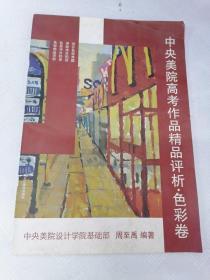 EFA423676 中央美院高考作品精品评析  色彩卷【一版一印】