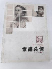 EFA423670 素描头像--主题教学系列丛书【一版一印】(有瑕疵:首页有读者签名、后封面粘有色彩颜料)