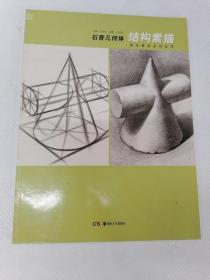 EFA423669 石膏几何体·结构素描--成功教学系列丛书【一版一印】
