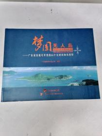 EFA423666 梦圆无人岛--广东省首批可开发的60个无居民海岛掠影(有库存)【一版一印】