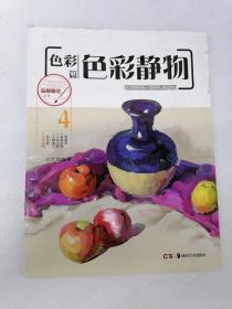 EFA423665 色彩静物(色彩篇)--临摹典范丛书【一版一印】(有瑕疵:封面略有水渍)