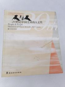 EFA423647 人与人-20世纪中国美术的人文性【一版一印】(有瑕疵:首页有读者签名、书脊略有破损)