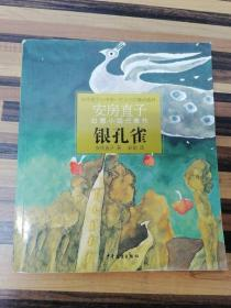EFA423625 银孔雀--安房直子幻想小说代表作5(有瑕疵:版权页略有斑渍)