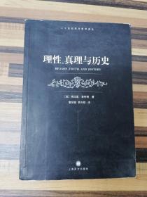EFA423622 理性、真理与历史--二十世纪西方哲学译丛【一版一印】(有瑕疵:书内略有脱胶,但不影响阅读)