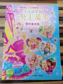 EFA423620 女孩最爱的公主故事·银色童话卷【一版一印】