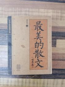 EFA423617 最美的散文(世界卷)(套盒装)【一版一印】