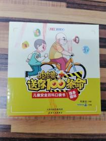 EFA423616 皮皮鲁送你100条命--儿童安全百科口袋书--强身健体--郑渊洁教材系列
