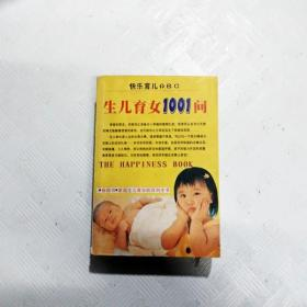 EFA423154 生儿育女1001问--科文保健文库【一版一印】