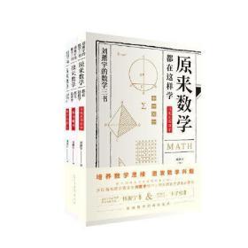 刘薰宇的数学三书《原来数学都在这样学:马先生学数学、数学趣味、数学的园地》全3册一套