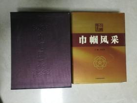 巾帼风采-大型画册